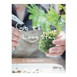 Go to Long Stay : 宜蘭.逢春園渡假別墅