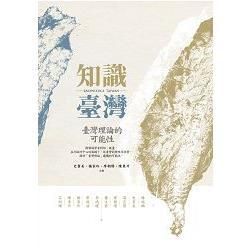 知識臺灣 : 臺灣理論的可能性 = Knowledge Taiwan /