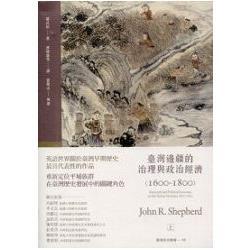 臺灣邊疆的治理與政治經濟(1600-1800)