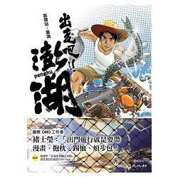 出走吧!!:首發站:臺灣.澎湖群島旅遊漫畫