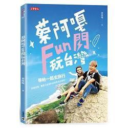 蔡阿嘎Fun閃玩臺灣