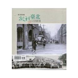 凝視臺北 : 庶民影像.