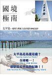 國境極南  太平島—揭開台灣國土最南端的神祕面紗(二版)