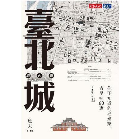 臺北城:你所不知道的老建築、古早味60選,城內篇:日本時代の臺北