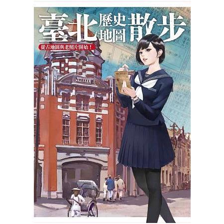 臺北歷史地圖散步 /