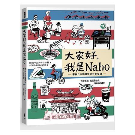大家好,我是Naho:來自日本插畫家的台北發見