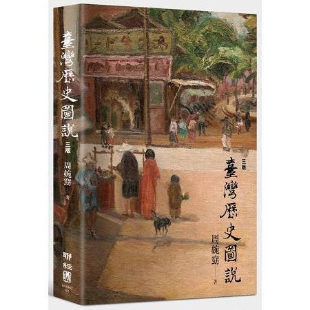 臺灣歷史圖說