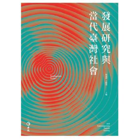 發展研究與當代臺灣社會