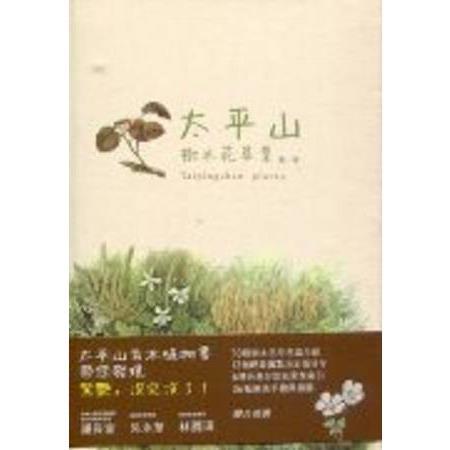 太平山樹木花草集(第一冊)