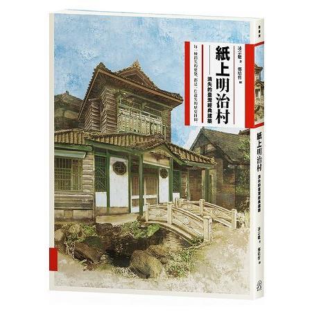 紙上明治村:消失的臺灣經典建築