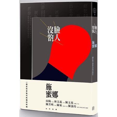 沒臉的人:關於我不想被忘記的台灣史