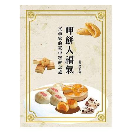 呷餅人福氣:文學家的臺中糕餅之旅