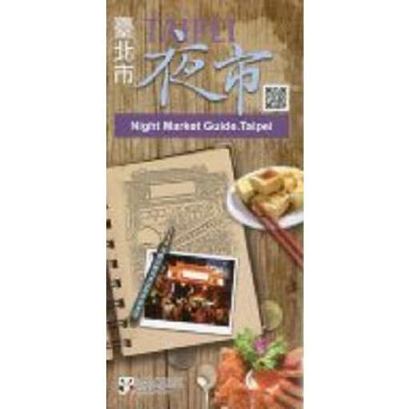 Taipei City Night Market Guide 2016 (2016臺北市夜市導覽手冊-英文版)