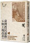 臺灣農民運動與土地改革,1924-1951