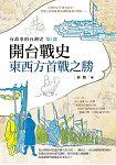 開台戰史:東西方首戰之勝(有故事的台灣史第1部)