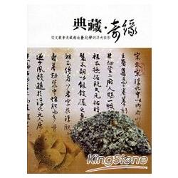 典藏.奇緣 : 從文獻會收藏邂逅臺北學的浮光掠影 /