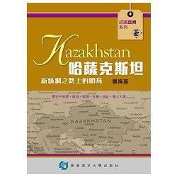 哈薩克斯坦:新絲綢之路上的明珠
