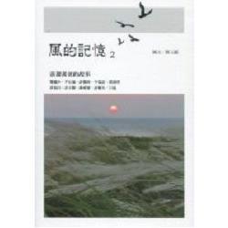 風的記憶:澎湖耆老的故事