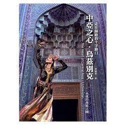 中亞之心.烏茲別克 : 走在絲路的十字路口 : 永遠的絲路王國 = The heart of Central Asia.Uzbekistan /