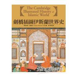 劍橋插圖伊斯蘭世界史
