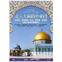 走入大絲路中東段 : 以色列、巴勒斯坦、約旦、黎巴嫩、敘利亞五國19個世界遺產紀行 /
