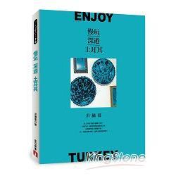 慢玩 深遊 土耳其 = Enjoy Turkey /