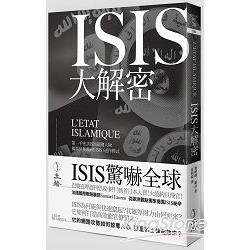 ISIS大解密