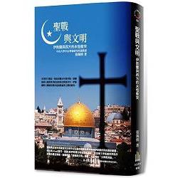 聖戰與文明 : 伊斯蘭與西方的永恆衝突 /