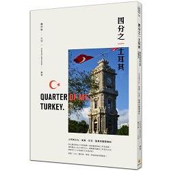 四分之一土耳其 = Quarter of me, Turkey /