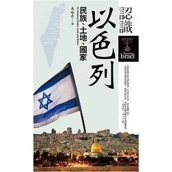 認識以色列 : 民族、土地、國家 = Knowing Israel : an amazing people, land and nation /