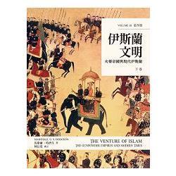 伊斯蘭文明下卷:火藥帝國與現代伊斯蘭