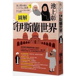 圖解伊斯蘭世界
