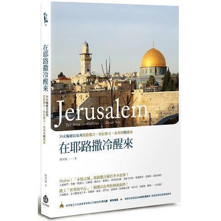 在耶路撒冷醒來-30天暢遊以色列耶路撒冷、特拉維夫、加利利與鹽海