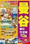 Hea玩潮遊嘆世界Easy GO!曼谷(15-16年版)