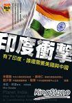 印度衝擊:有了印度,誰還需要美國與中國