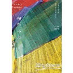 慢行。不丹:走進幸福密境,關於愛與慈悲的旅行