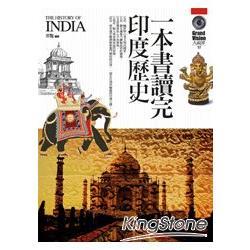 一本書讀完印度歷史 /