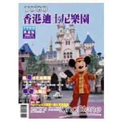 香港迪士尼樂園(典藏版)