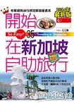 開始在新加坡自助旅行(2014最新版)