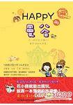 Happy go 曼谷