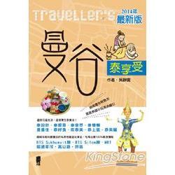 Traveller's曼谷泰享受(2014年版)