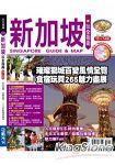 新加坡玩全指南 13-14版
