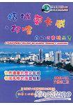 檳城蘭卡威自由玩樂精品書(2013~14升第2版)