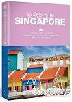 祕密新加坡:一手掌握在地人推薦的300個私房景點