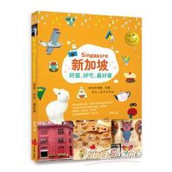 新加坡好逛、好吃,最好買 : 風格咖啡廳、餐廳、特色小店尋味漫遊 = Singapore