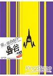 男X男自由行:曼谷+芭達雅小旅行【激辛增修版】