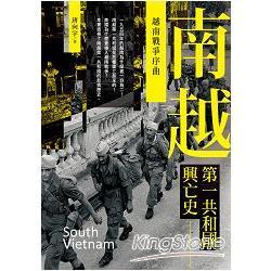 南越第一共和國興亡史 : 越南戰爭序曲 /