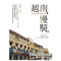 越南,慢騎:2100公里的單車旅誌