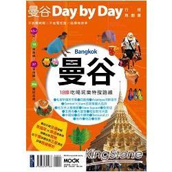 曼谷day by day行程規劃書 /