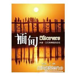 緬甸Discovery : 米倉、玉石與佛祖的庇祐 /
